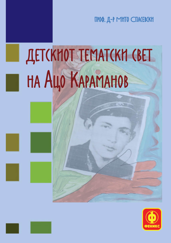 Проф.д-р Мито Спасевски: Детскиот тематски свет на Ацо Караманов